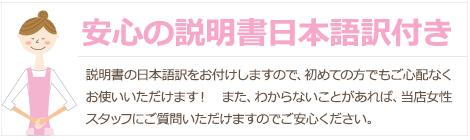 安心の説明書日本語訳付き